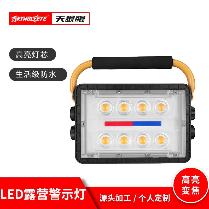 LED露營警示燈