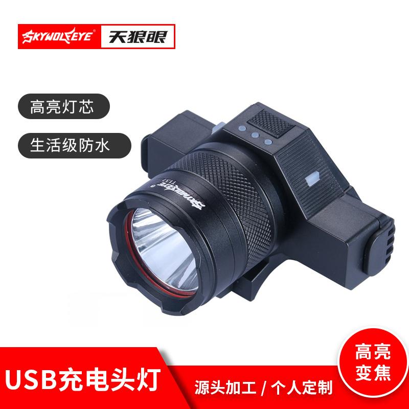 USB充電頭燈