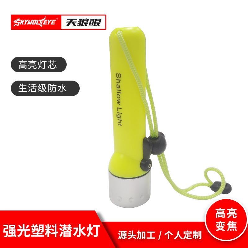 強光塑料潛水燈