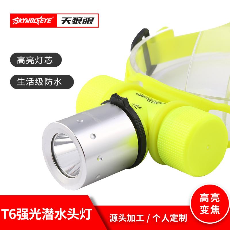 T6強光潛水頭燈