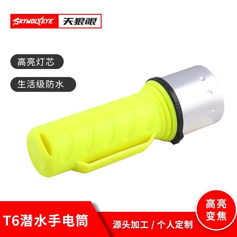 T6潛水手電筒