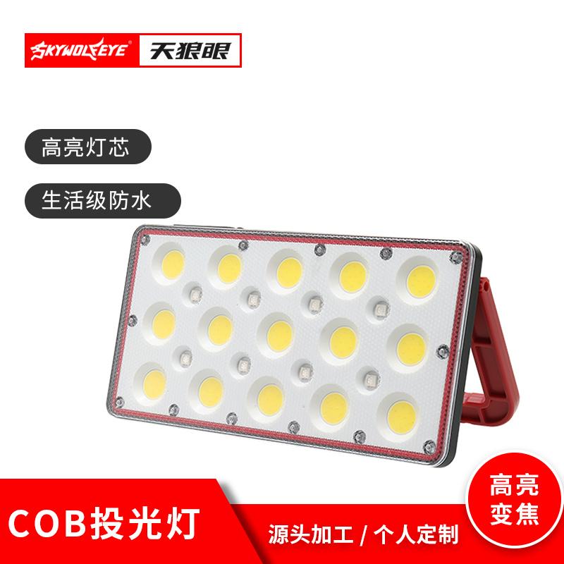 COB投光燈