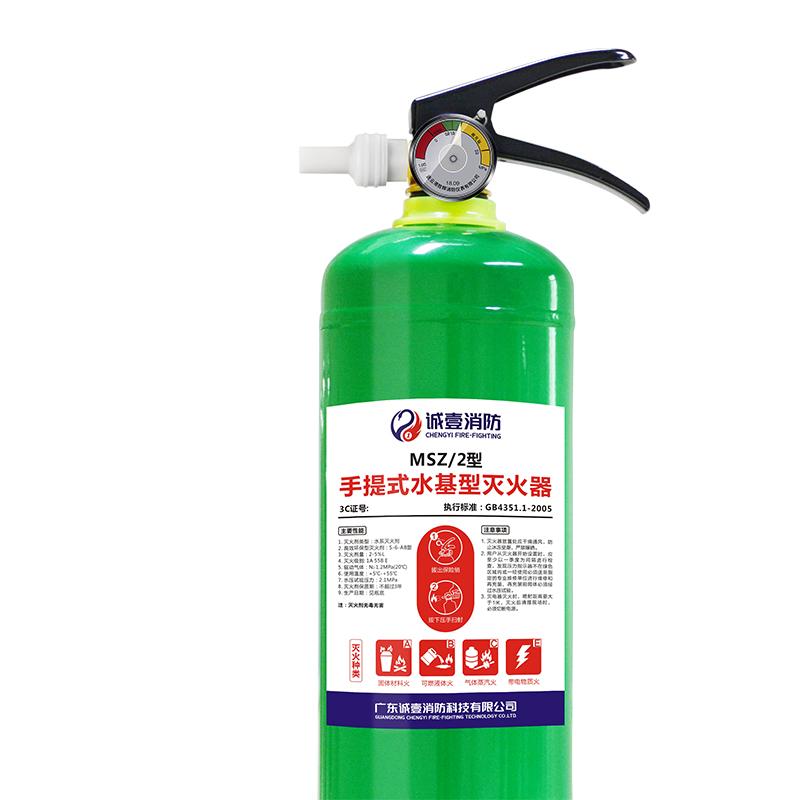 小型工業滅火器生產企業_誠壹消防科技_手持式_工地_泡沫_5kg