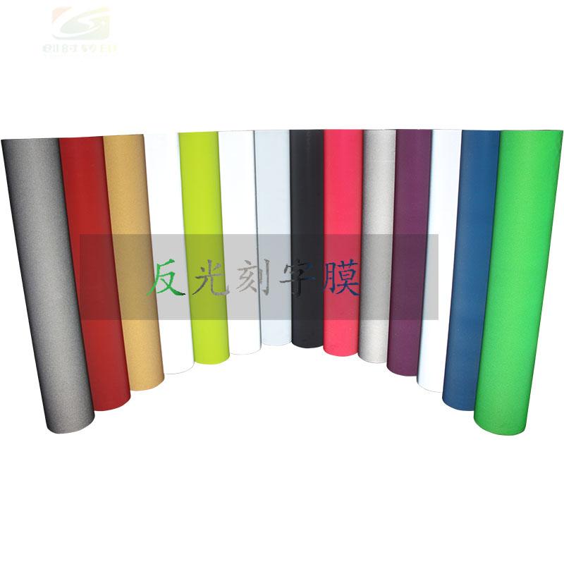 高彈反光銀灰刻字膜價格 耐60度水洗反光銀灰刻字膜價格