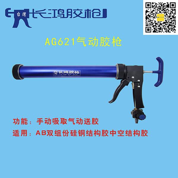AG621氣動膠槍