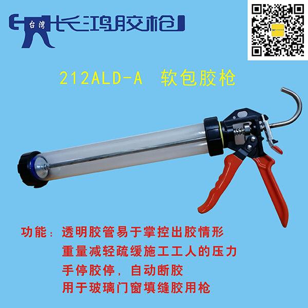 212ALD-A軟包膠槍