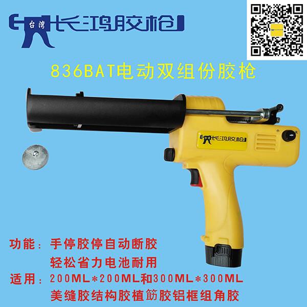 836BAT雙組份電動膠槍