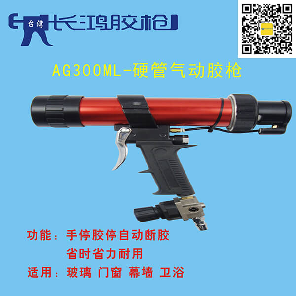 AG300硬管氣動膠槍