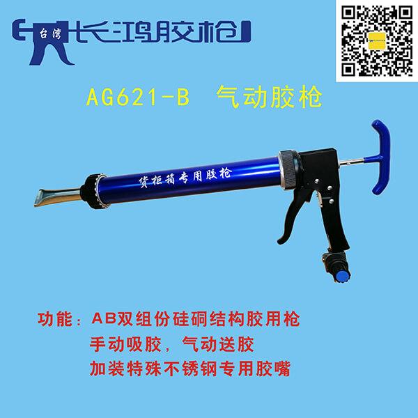 AG621-B氣動膠槍