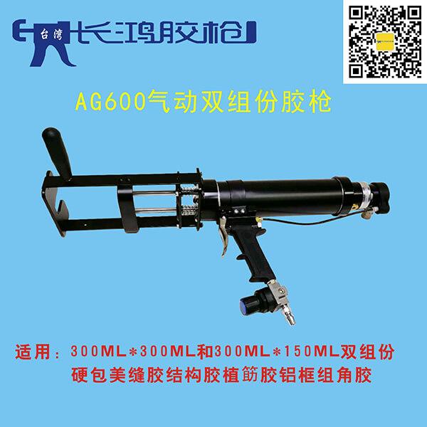 AG600氣動雙組份膠槍