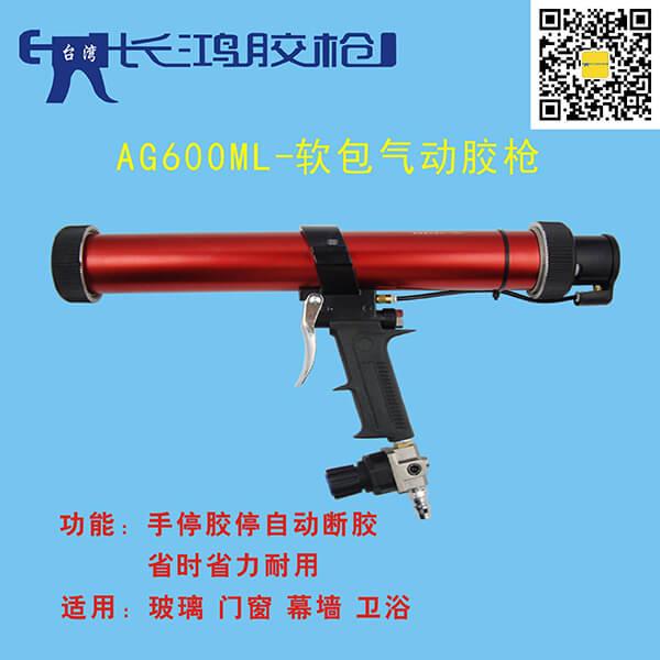 AG600軟包氣動膠槍
