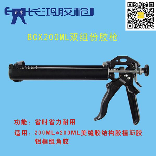 BCX200雙組份膠槍