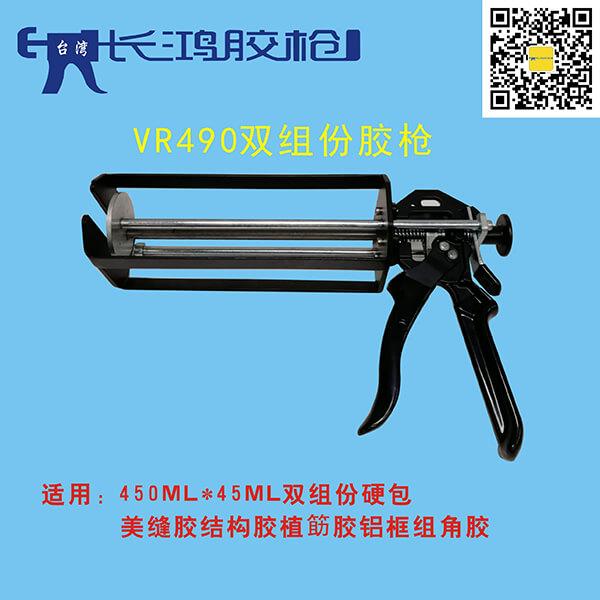 VR490雙組份膠槍
