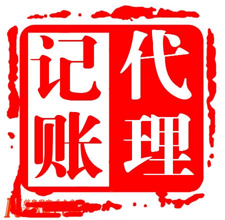 代理記帳、財務咨詢、曲靖市麒麟區惠爾信財務咨詢有限公司