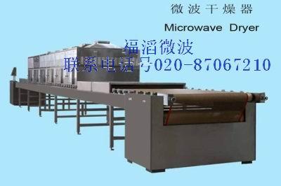 陶瓷板微波干燥機