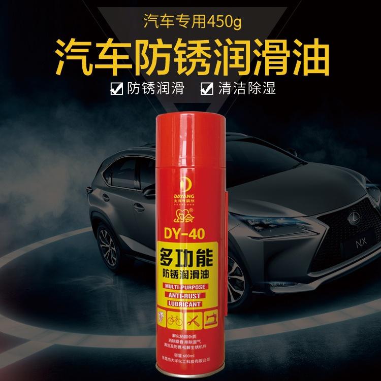 約會DY-40汽車防銹潤滑劑