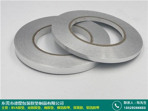 防漏單導鋁箔膠帶采購與銷售_德煌膠墊