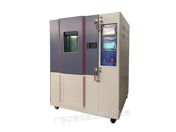 高低温试验箱ASTD-GDW-1000