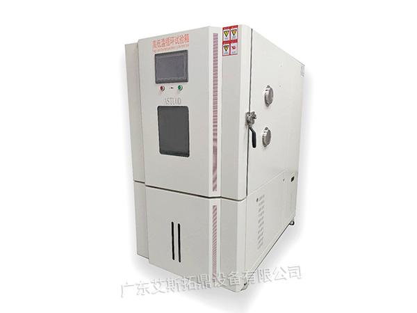 高低温循环试验箱ASTD-GDX