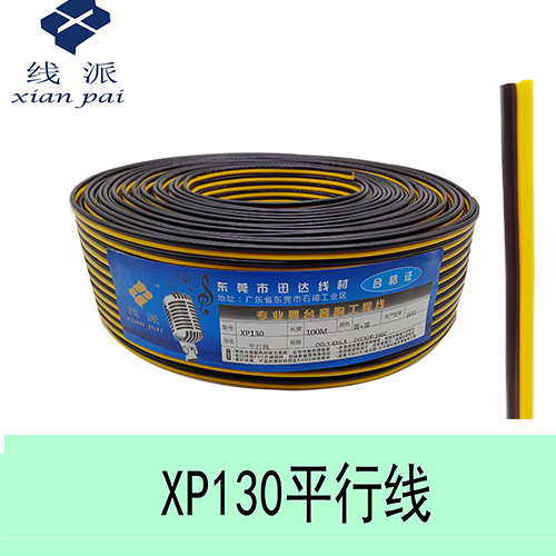 XP130平行线