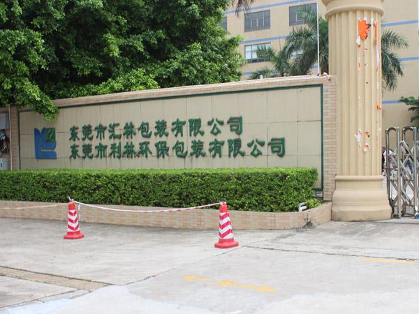 東莞匯林包裝有限公司保安服務