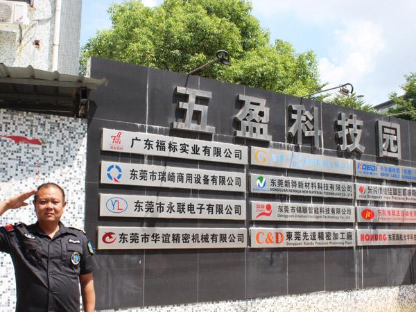 五盈科技園保安服務