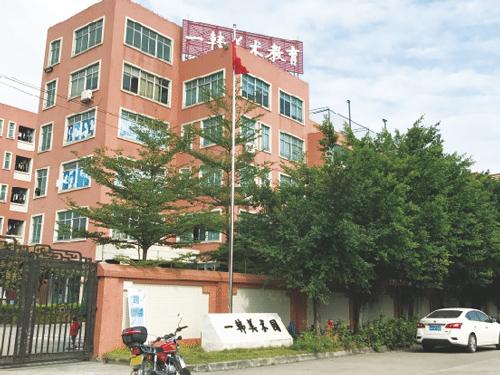 一韓美術學院保安服務