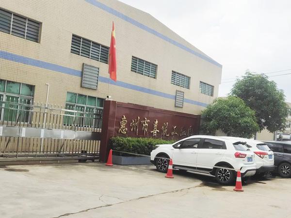 惠州市喜悅工業園保安服務