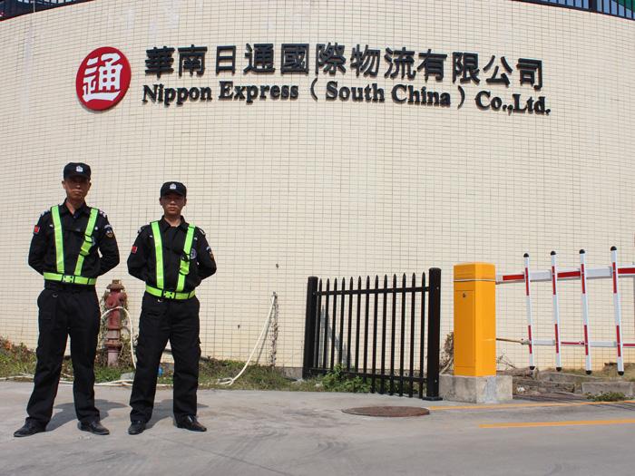 華南日通國際物流保安服務