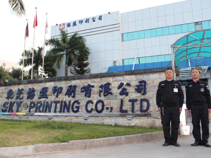 東莞協盈印刷有限公司保安服務