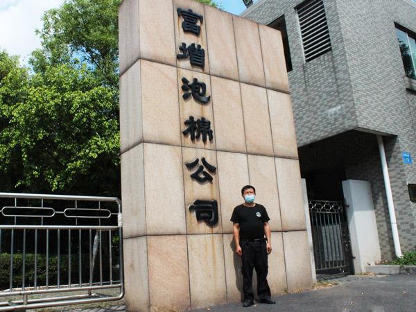 富增泡棉公司保安服務
