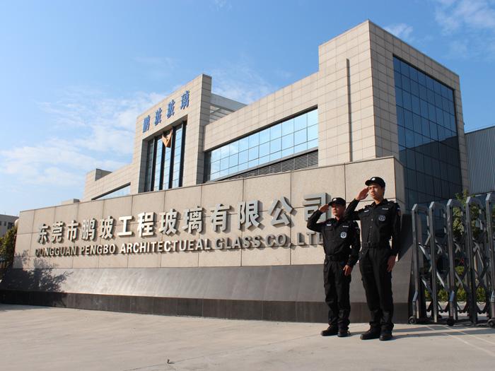東莞市鵬玻工程玻璃有限公司保安服務