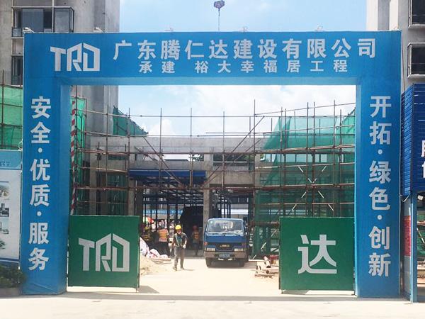 廣東滕仁達建設有限公司保安服務