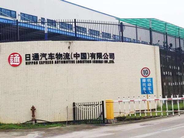 日通汽車物流(中國)有限公司保安服務