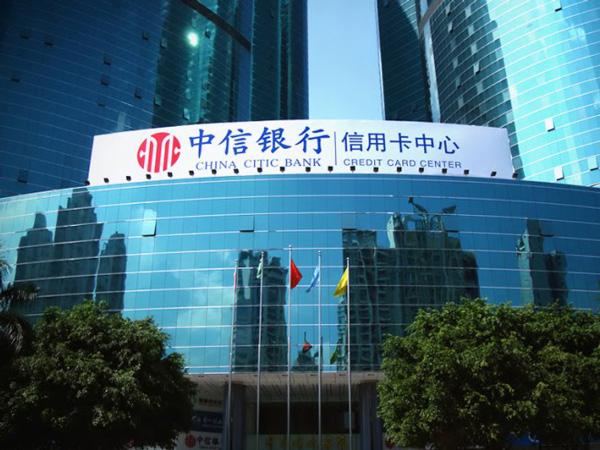 中信銀行保安服務