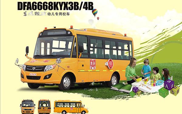 6.6米幼兒專用校車24-36座