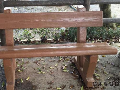 仿木靠背椅