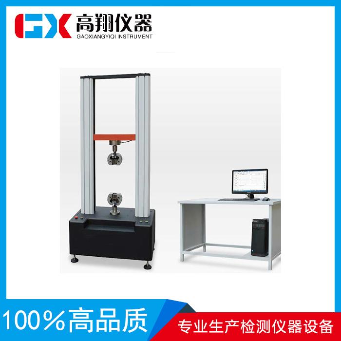 伺服式万能材料试验机(20T)