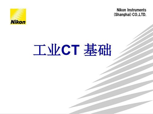 尼康工业CT简介(中文版)