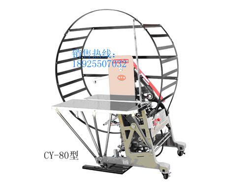 CY-80型捆绑机