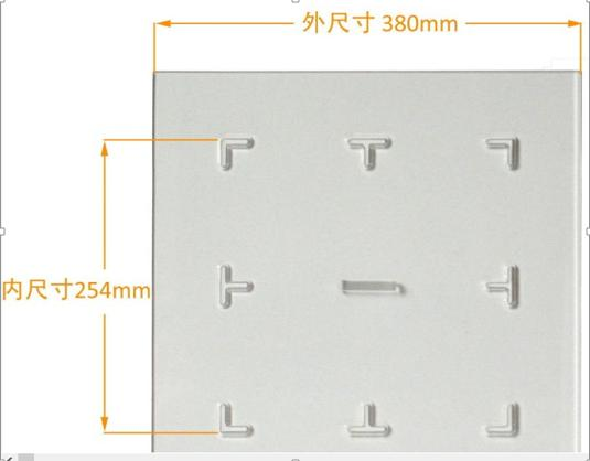AATCC縮水率定位板(T型口)