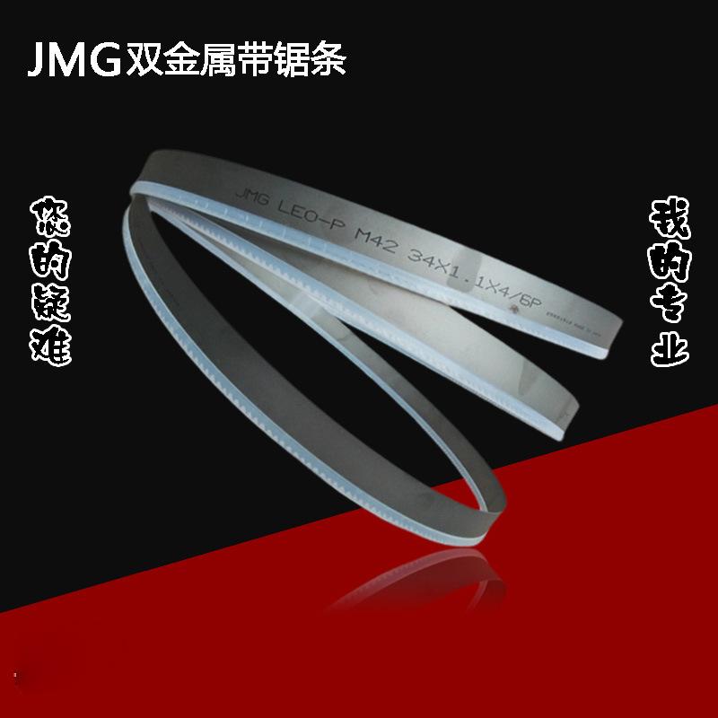 JMG锯条