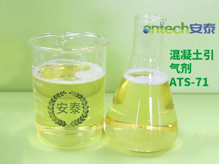 混凝土引氣劑ATS-71