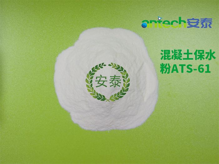 混凝土保水粉ATS-61