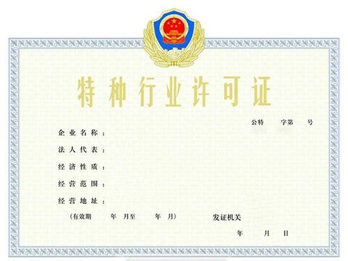 特種許可證