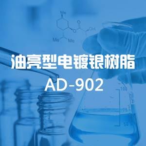 AD-902 油亮型电镀银树脂