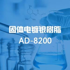 AD-8200 固体电镀银树脂