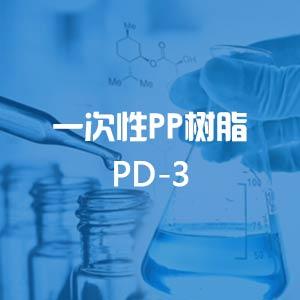 PD-3  一次性PP树脂