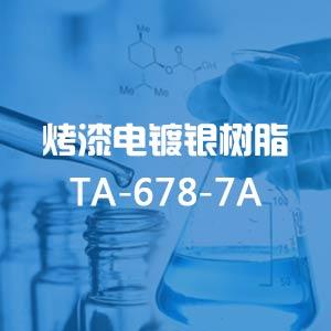 TA-678-7A 烤漆电镀银树脂