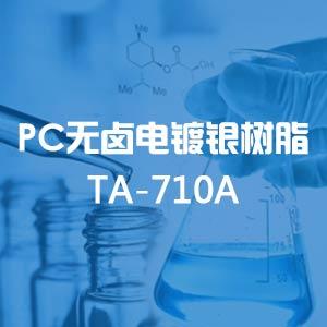 TA-710A  高密着耐醇电镀银树脂